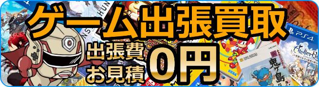 泉南郡熊取町成合西のゲーム機、ゲームソフトの出張買取おまかせください。出張費無料